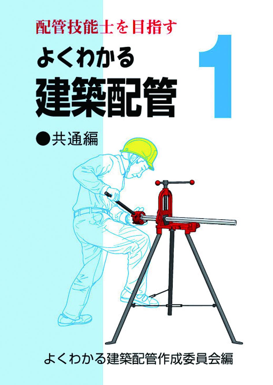 よくわかる建築配管1